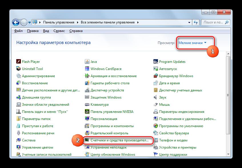 Perehod-v-okno-Schetchiki-i-sredstva-proizvoditelnosti-iz-Paneli-upravleniya-v-Windows-7.png
