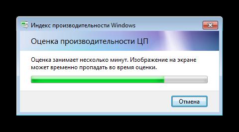 Protsedura-otsenki-indeksa-proizvrditelnosti-v-Windows-7.png
