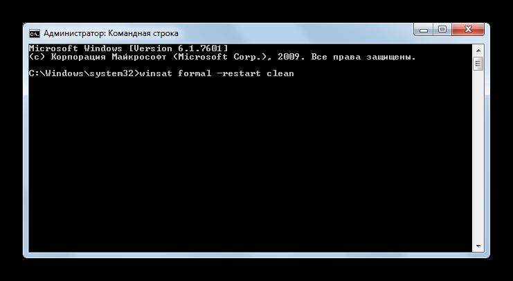 Vvod-komandyi-v-Komandnuyu-stroku-dlya-zapuska-testa-indeksa-proizvoditelnosti-v-Windows-7.png