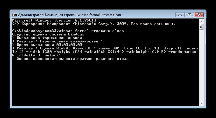 Test-indeksa-proizvoditelnosti-Windows-v-Komandnoy-stroke-v-Windows-7.png