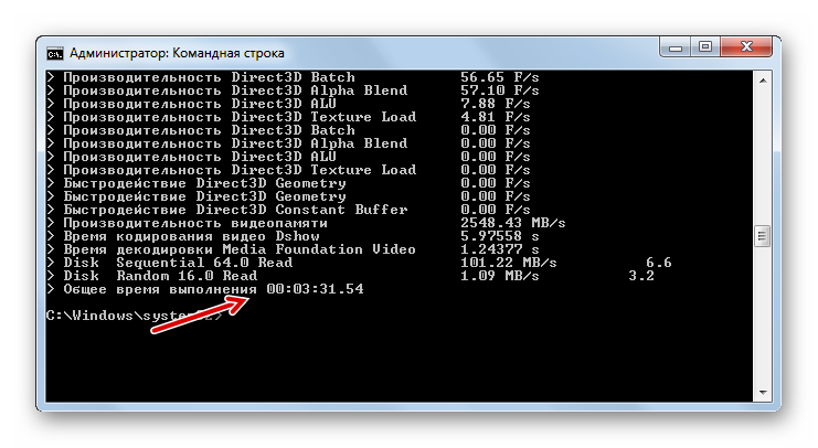 Test-indeksa-proizvoditelnosti-Windows-v-Komandnoy-stroke-zavershen-v-Windows-7.png