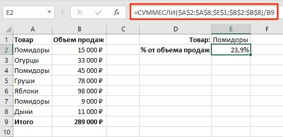 Как-вычислить-процент-нескольких-значений-от-суммы-таблицы.jpg