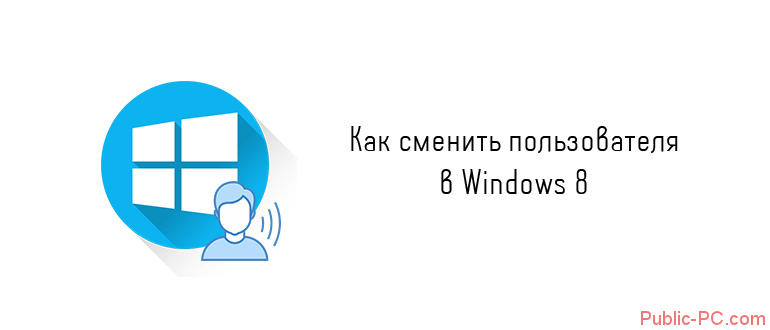 Kak-smenit-polzovatelya-v-Windows-8.png