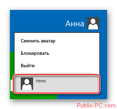 Windows-8-Vyibor-akkaunta.png