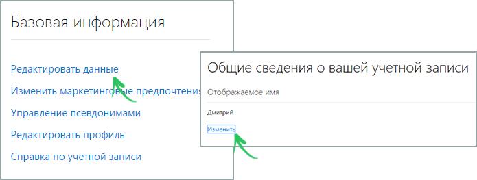 change-microsoft-account-name.png