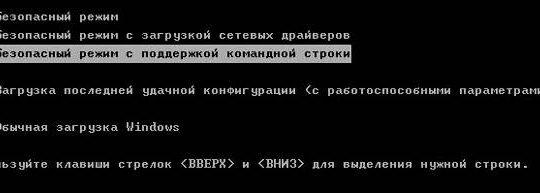 sposoby-razblokirovki-noutbuka-3-540x193.jpg