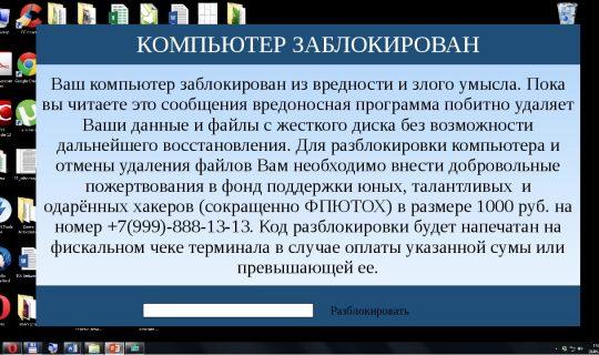 sposoby-razblokirovki-noutbuka-6-540x320.jpg