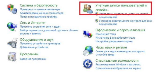 1485001418_kak-razblokirovat-noutbuk-2.jpg