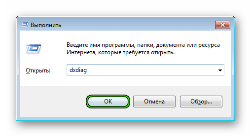 Komanda-dxdiag-v-dialogovom-okne-Vypolnit-dlya-Windows-7.png