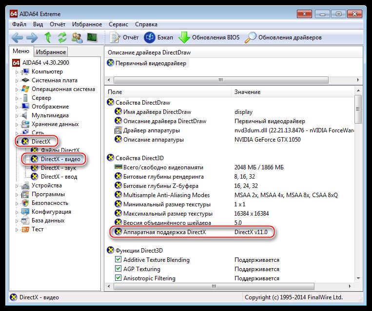 Svedeniya-o-versii-ustanovlennogo-paketa-DirectX-v-sootvetstvuyushhem-razdele-programmyi-AIDA64.png