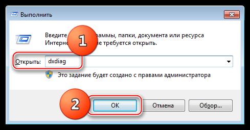 Dostup-k-Sredstvu-diagnostiki-DirectX-iz-menyu-Vyipolnit-v-Windows.png