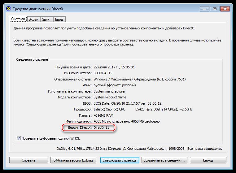 Svedeniya-o-versii-ustanovlennogo-paketa-v-glavnom-okne-Sredstva-diagnostiki-DirectX-v-Windows.png