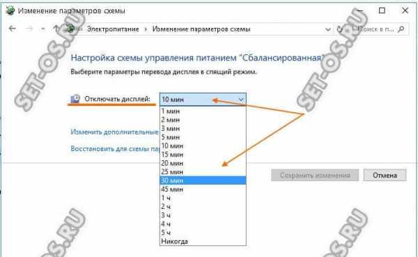 kak_ubrat_zatuhanie_ekrana_na_windows_10_3.jpg