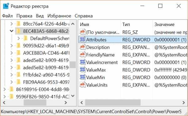 kak_ubrat_zatuhanie_ekrana_na_windows_10_15.jpg