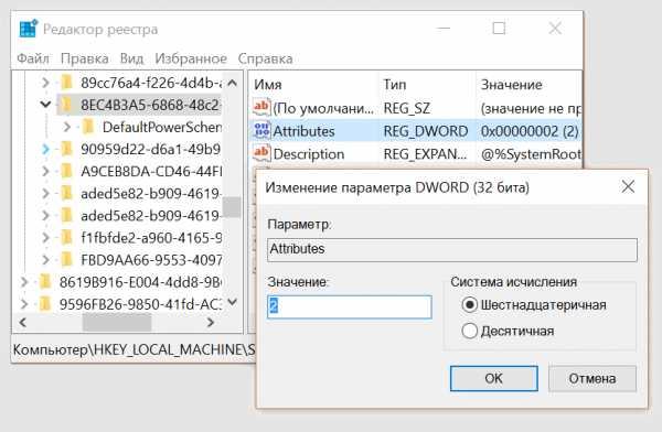 kak_ubrat_zatuhanie_ekrana_na_windows_10_16.jpg