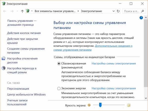 kak_ubrat_zatuhanie_ekrana_na_windows_10_17.jpg