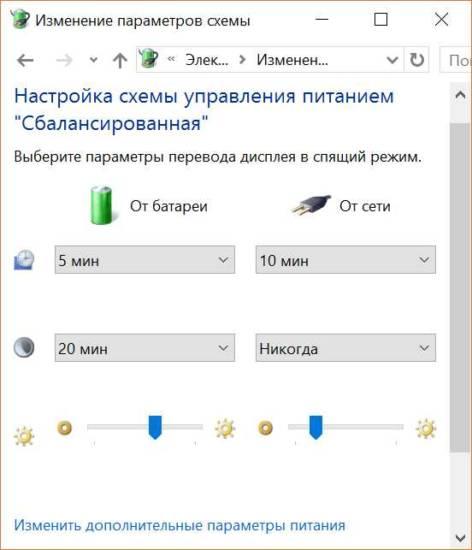 kak_ubrat_zatuhanie_ekrana_na_windows_10_18.jpg