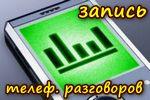 Zapis-telefonnyih-razgovorov.jpg