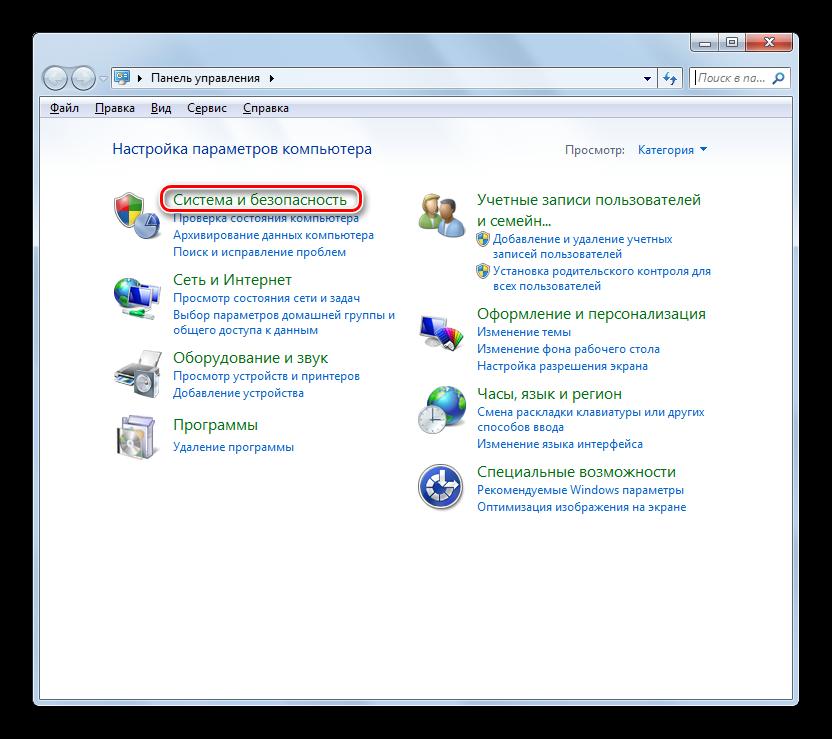 Perehod-v-razdel-sistema-i-bezopasnost-Paneli-upravleniya-v-Windows-7.png