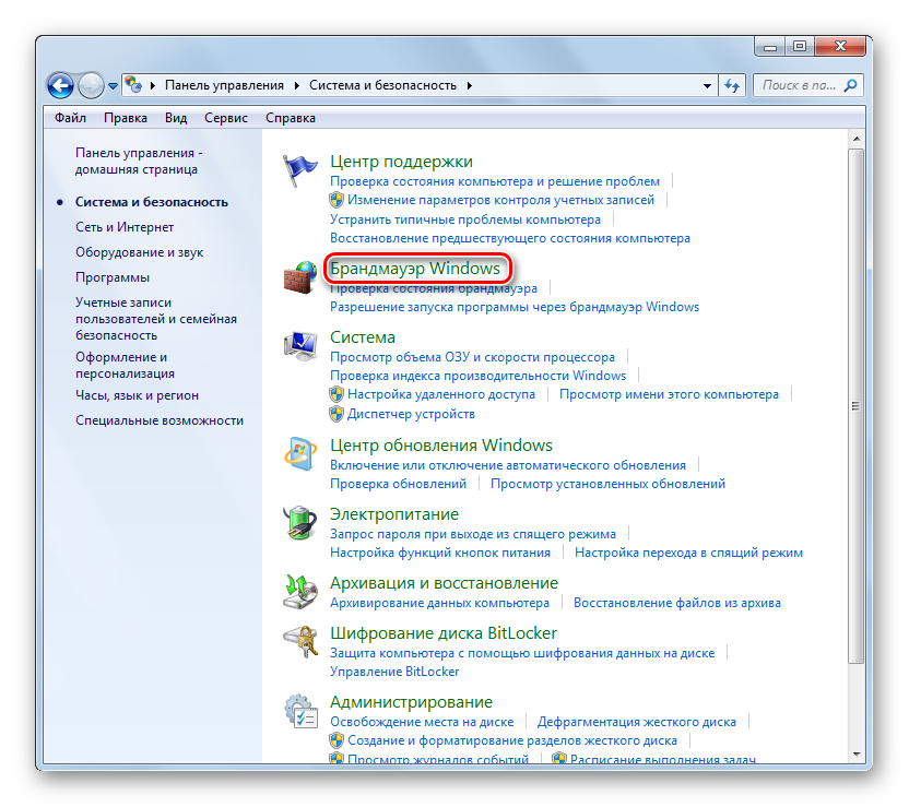 Zapusk-Brandmaue`ra-Vindovs-iz-razdela-sistema-i-bezopasnost-Paneli-upravleniya-v-Windows-7.png