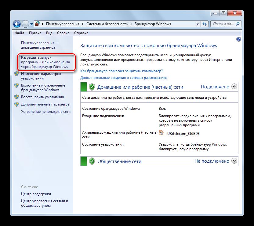 Perehod-v-okno-dobavleniy-programmyi-v-isklyucheniya-v-nastroyke-brandmaue`ra-Vindovs-v-Windows-7.png