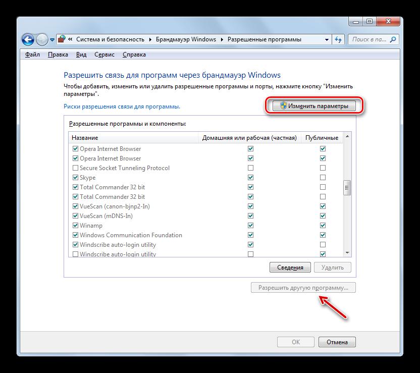 Perehod-k-izmeneniyu-parametrov-v-okne-razresheniya-programm-nastroyki-brandmaue`ra-Vindovs-v-Windows-7.png
