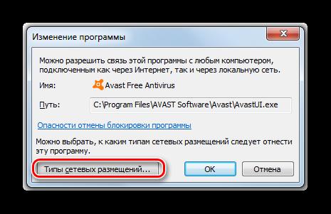 Perehod-k-izmeneniyu-tipa-setevyih-razmeshheniy-v-okne-izmeneniya-programmyi-brandmaue`ra-Vindovs-v-Windows-7.png