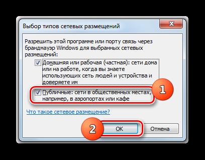 Vklyuchenie-isklyucheniya-programmyi-cherez-publichnyie-seti-v-okne-vyibora-tipov-setevyih-rameshheniy-brandmaue`ra-Vindovs-v-Windows-7.png