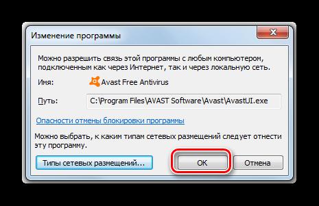 Sohranenie-izmeneniy-v-okne-izmeneniya-programmyi-brandmaue`ra-Vindovs-v-Windows-7.png