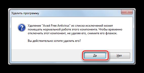 Podtverzhdenie-udaleniya-programmyi-iz-spiska-isklyucheniy-v-dialogovom-okne-brandmaue`ra-Vindovs-v-Windows-7.png