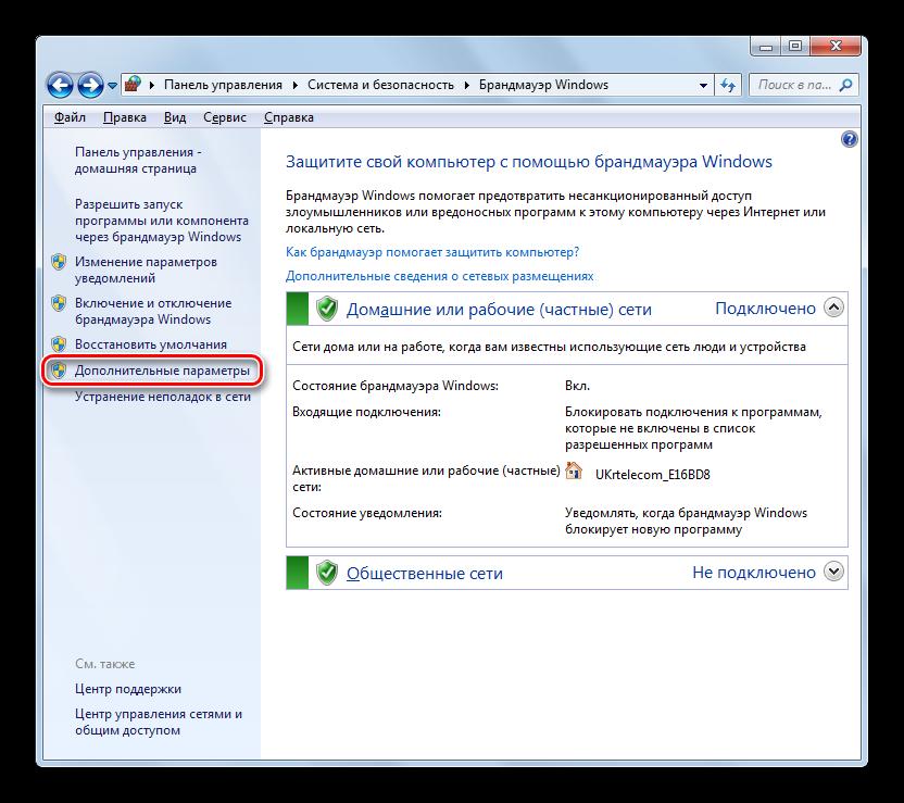 Perehod-v-okno-regulirovki-dopolnitelnyih-parametrov-iz-osnovnogo-okna-nastroyki-brandmaue`ra-Vindovs-v-Windows-7.png