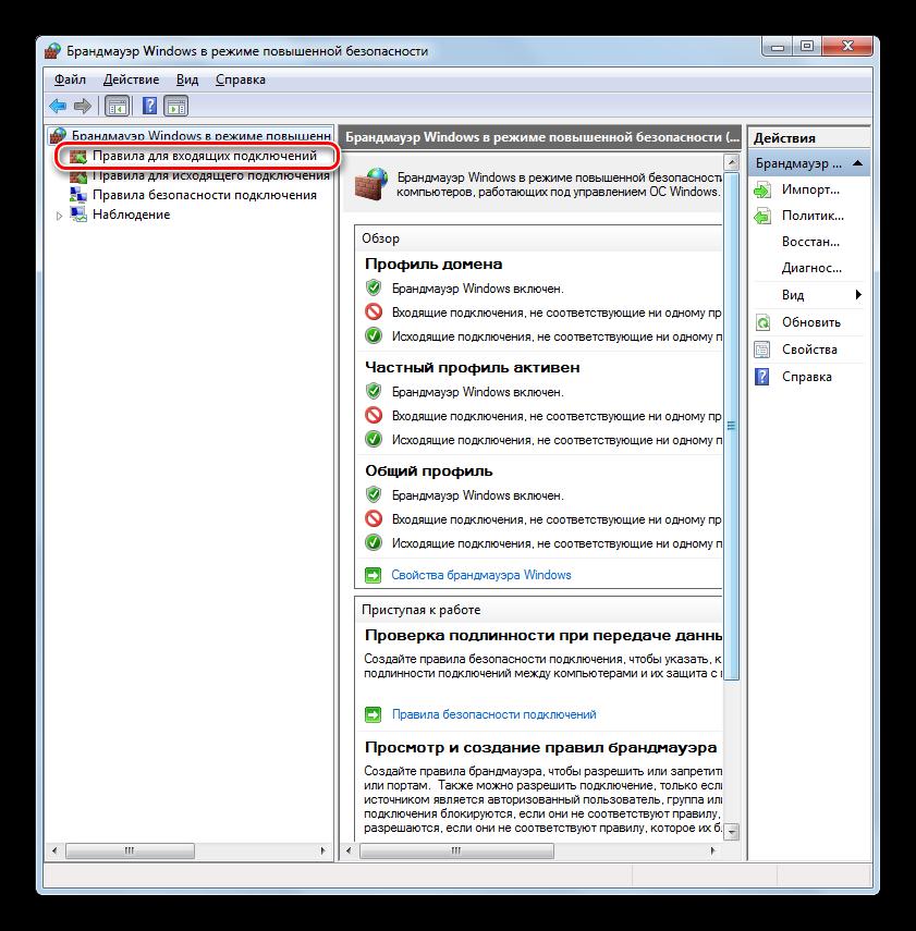 Perehod-k-spisku-pravil-dlya-vhodyashhih-podklyucheniy-v-okne-dopolnitelnyih-parametrov-brandmaue`ra-Vindovs-v-Windows-7.png