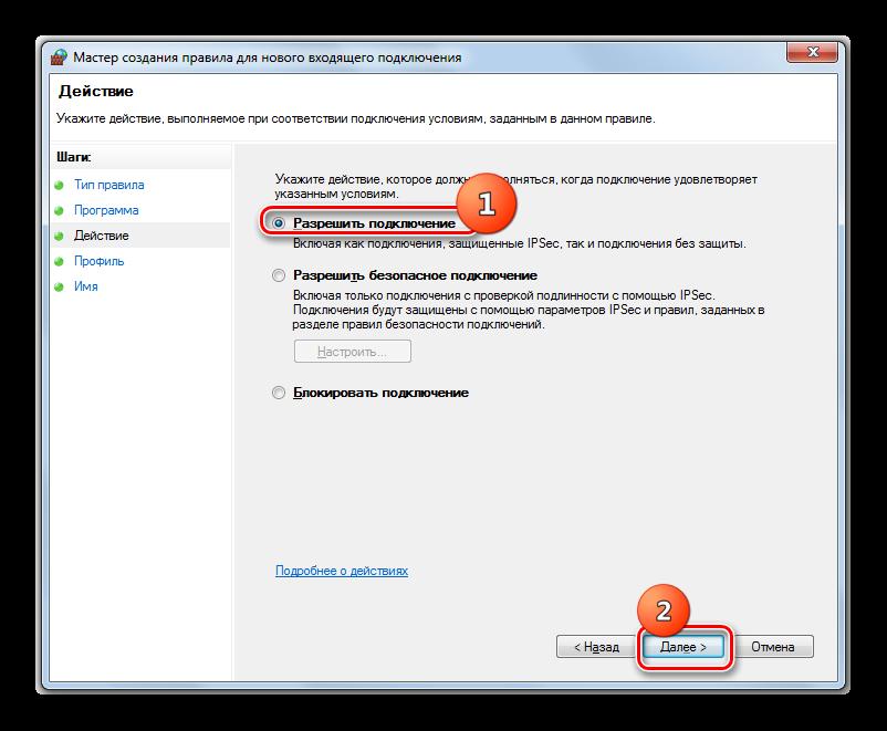 Vyibor-tipa-deystviya-v-Mastere-sozdaniya-pravila-dlya-novogo-vhodyashhego-podklyucheniya-v-brandmae`ure-v-Windows-7.png