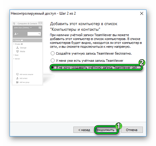 Otmena-privyazki-kompyutera-k-TeamViewer.png