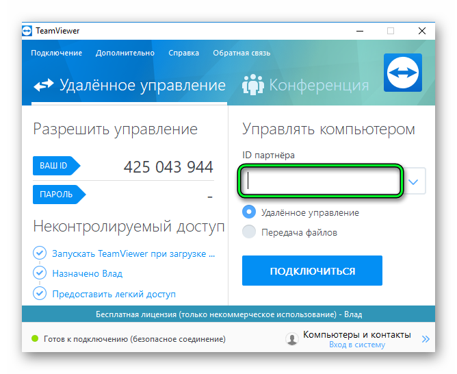 Vvod-ID-v-TeamViewer.png