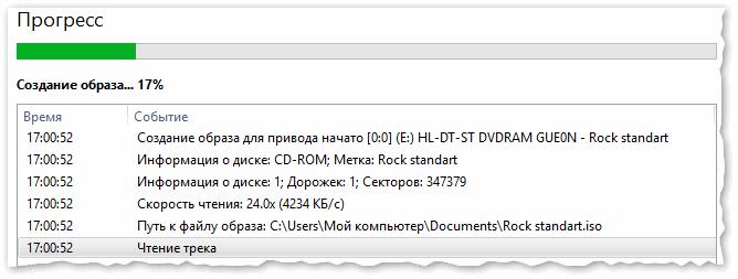 2017-12-07-17_02_03-Protsess-kopirovaniya.png