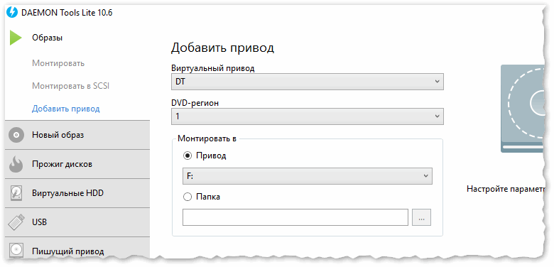 2017-12-07-15_34_29-DAEMON-Tools-Lite-nastroyki-pri-sozdanii-privoda-mozhno-ostavit-nichego-ne-menyaya.png