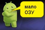 Kak-ochitsti-operativnuyu-pamyat.png