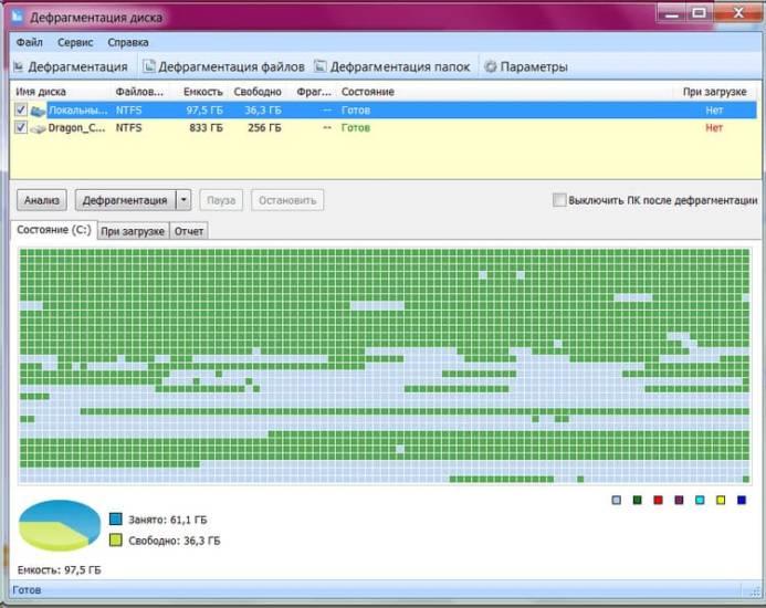 3-chto-takoe-defragmentaciya-diska.jpg