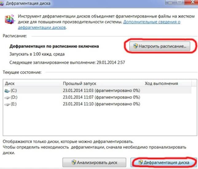 6-chto-takoe-defragmentaciya-diska.jpg