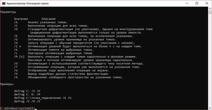 8-chto-takoe-defragmentaciya-diska.jpg