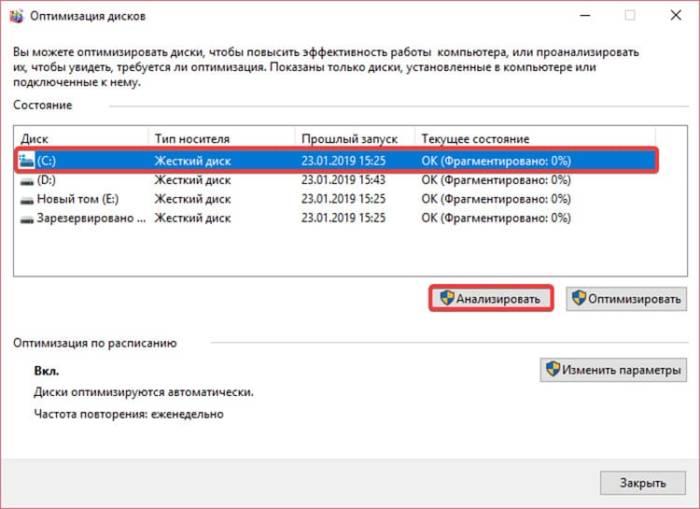 9-chto-takoe-defragmentaciya-diska.jpg