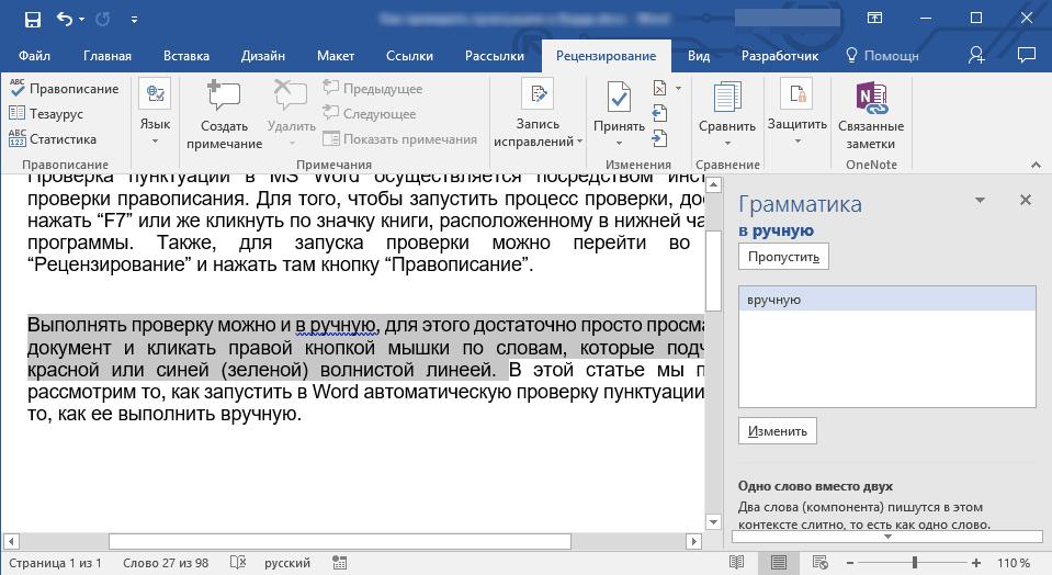 Proczedura-proverki-orfografii-v-Microsoft-Word.png