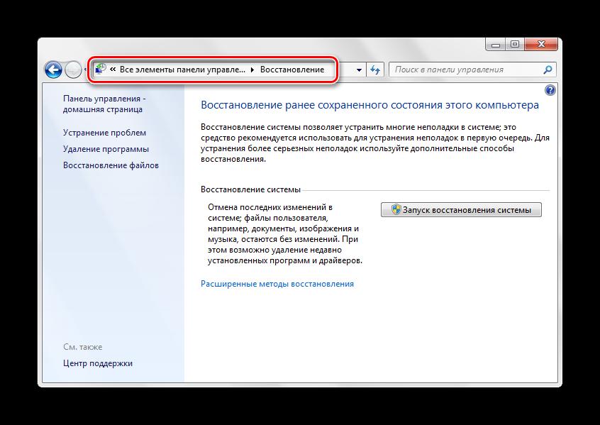 Protsess-vosstanovleniya-sistemyi-Windows-7.png