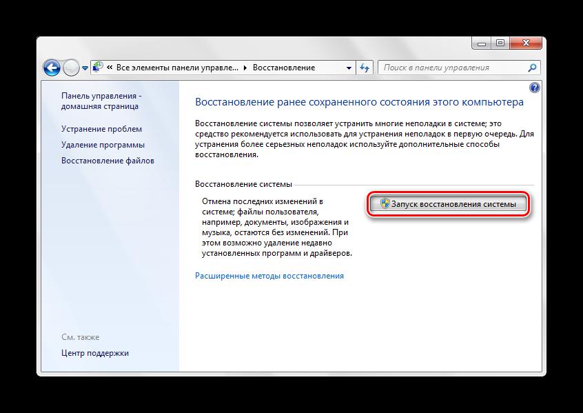 Nazhatie-na-knopku-vosstanovlenie-sistemyi-Windows-7.png
