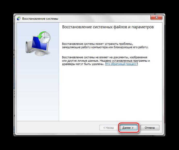 ZHmyom-po-knopke-Dalee-Windows-7.png
