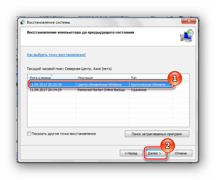 Vyibor-nuzhnoy-datyi-i-dalee-Windows-7.png