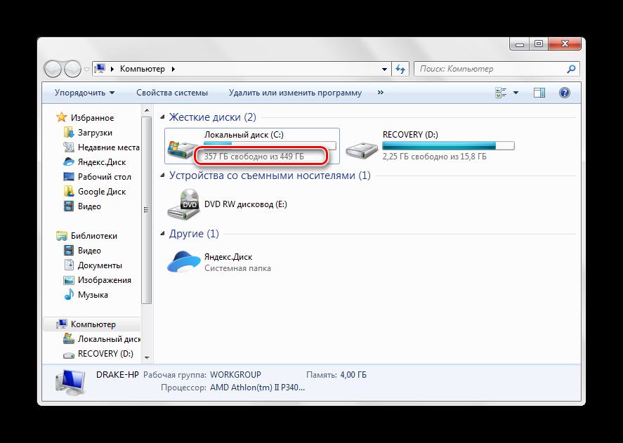 Svobodnoe-mesto-na-diske-Windows-7.png