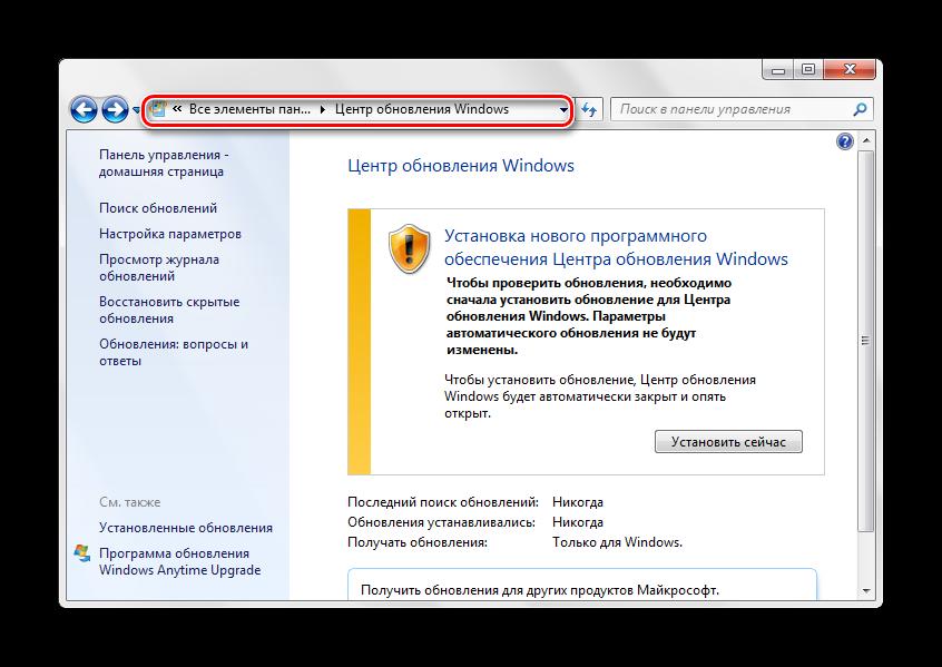 Ustanovka-obnovleniy-Windows-7.png