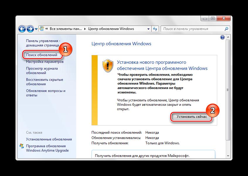 ZHmem-po-knopke-ustanovit-seychas-Windows-7.png